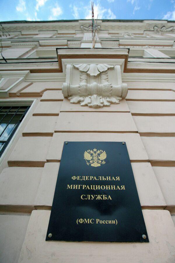 Вывеска ФМС РФ. Архивное фото - Sputnik Таджикистан
