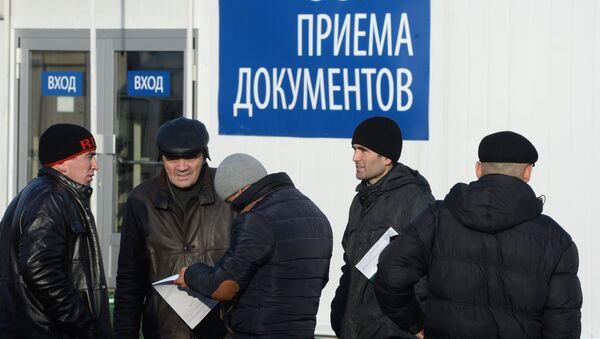 Многофункциональный миграционный центр. Архивное фото - Sputnik Таджикистан