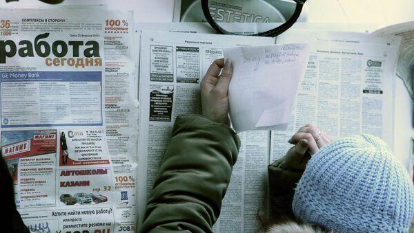 Объявления о вакансиях в газете. Архивное фото - Sputnik Таджикистан