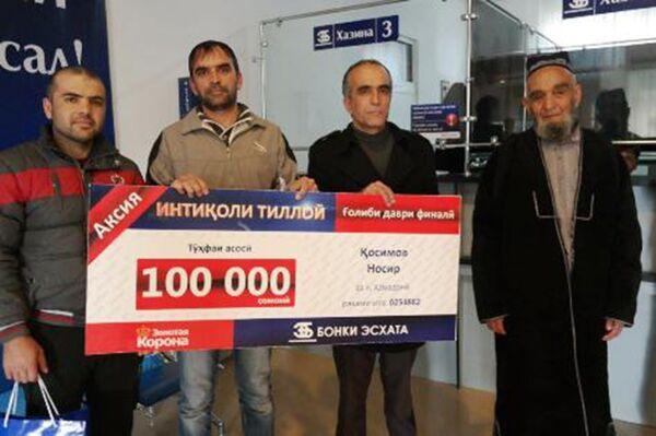 Самому активному получателю денежных переводов из России вручили денежный приз в размере 100 тысяч сомони - Sputnik Таджикистан