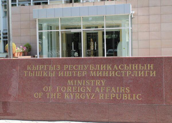Министерство иностранных дел Кыргызстана - Sputnik Таджикистан