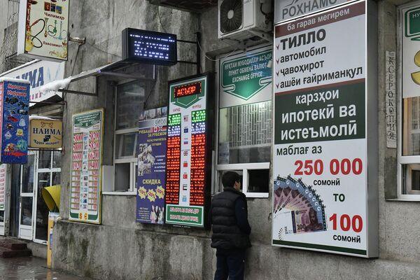 Пункты обмена валют в Душанбе - Sputnik Таджикистан