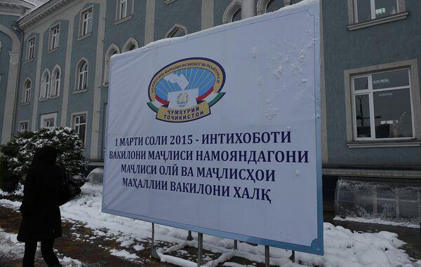 Предвыборный плакат ЦИК в Душанбе 25 февраля 2015 года - Sputnik Тоҷикистон