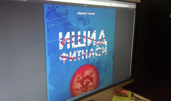 Электронная версия книги  Смута ИГИЛ - Sputnik Таджикистан