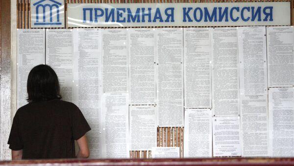 Списки абитуриентов. Архивное фото - Sputnik Таджикистан