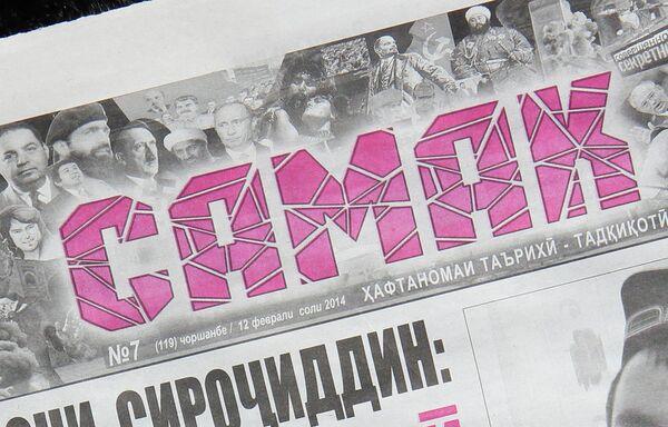 Газета Самак. Архивное фото - Sputnik Таджикистан