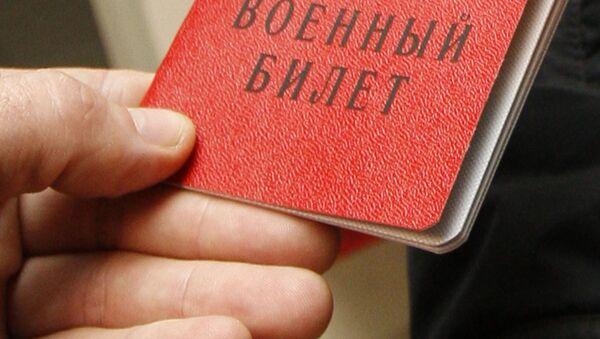 Военный билет. Архивное фото - Sputnik Таджикистан