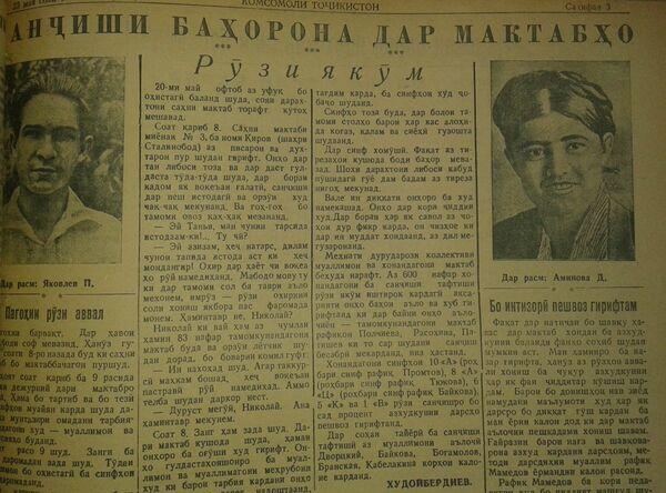 Дар соли 1941 мактаби №3-и Сталинободро 83 нафар хатм карда буд - Sputnik Тоҷикистон