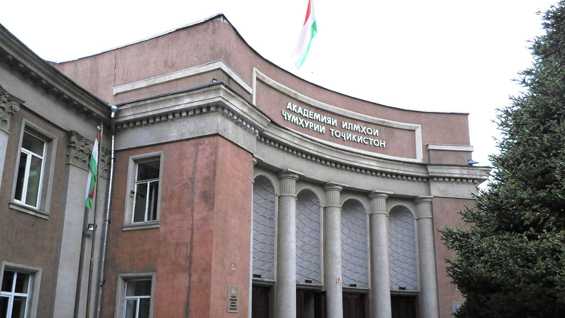 Здание Академии наук Таджикистана, архивное фото - Sputnik Таджикистан, 1920, 21.09.2021