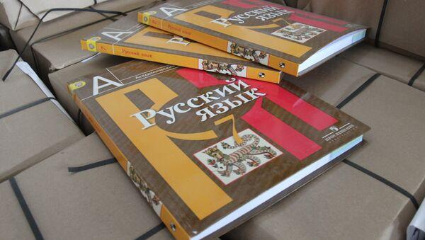 Учебник по русскому языку. Архивное фото - Sputnik Таджикистан