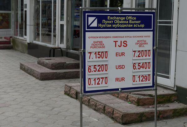 Стенд пункта обмена валют в Душанбе. 30 апреля 2015 года - Sputnik Таджикистан