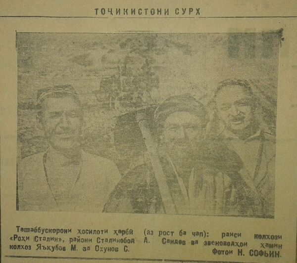 Тоҷикистони сурх, апрели соли 1942 - Sputnik Тоҷикистон