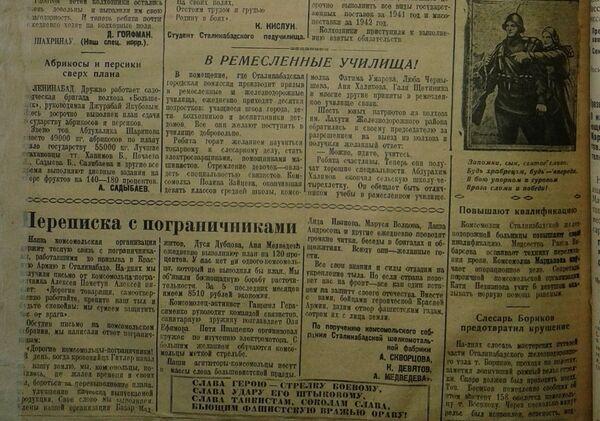 Страница из газеты Комсомолец Таджикистана - Sputnik Таджикистан