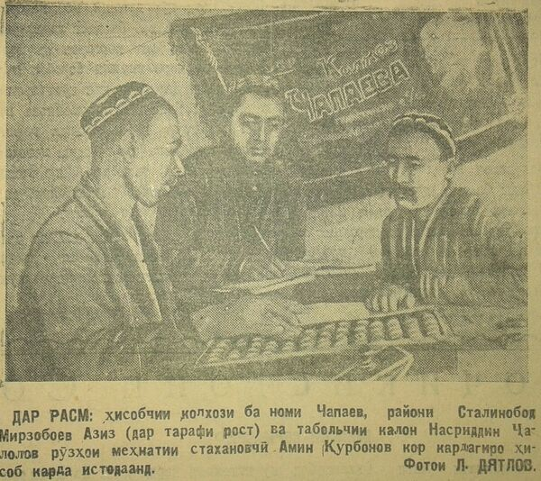 Колхозчиёни Сталинобод. Соли 1942 - Sputnik Тоҷикистон