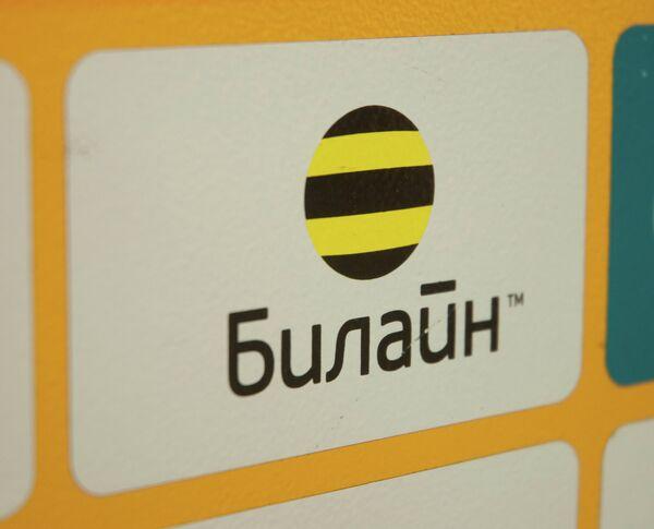Логотип компании Билайн. Архивное фото - Sputnik Таджикистан