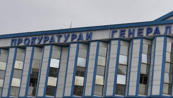 Вывеска на здании Генеральной прокуратуры РТ. Архивное фото - Sputnik Тоҷикистон