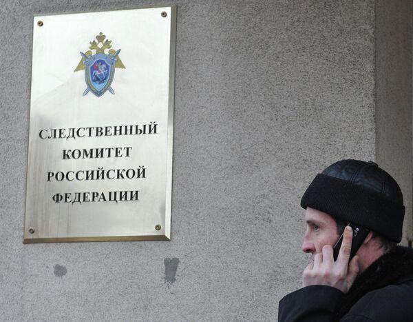У входа в здание Следственного комитета РФ. Архивное фото. - Sputnik Таджикистан