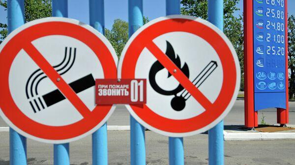 запрещающий знак - Sputnik Таджикистан