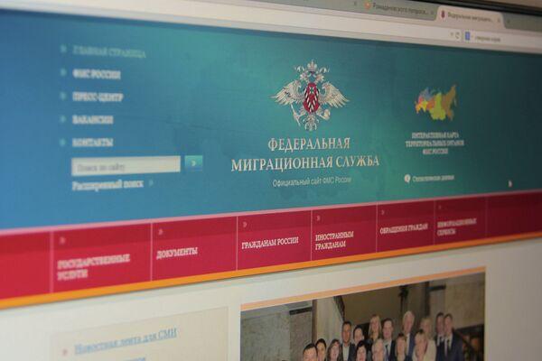 Сайт ФМС РФ. Снимок с экрана - Sputnik Таджикистан