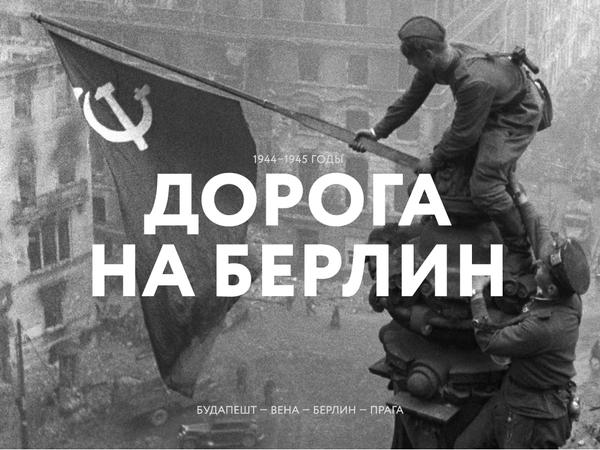 Берлинская операция - Sputnik Таджикистан