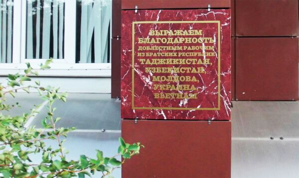 Мемориальная табличка на новостройке в Красноярске с благодарностью мигрантам - Sputnik Таджикистан