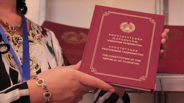 Конституция республики Таджикистан, архивное фото - Sputnik Тоҷикистон