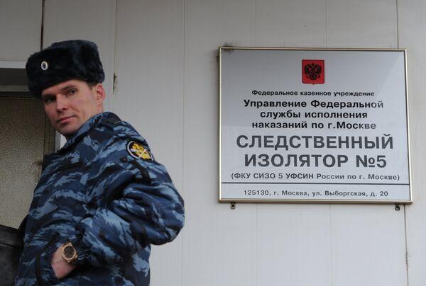СИЗО № 5 в Москве. Архивное фото - Sputnik Таджикистан