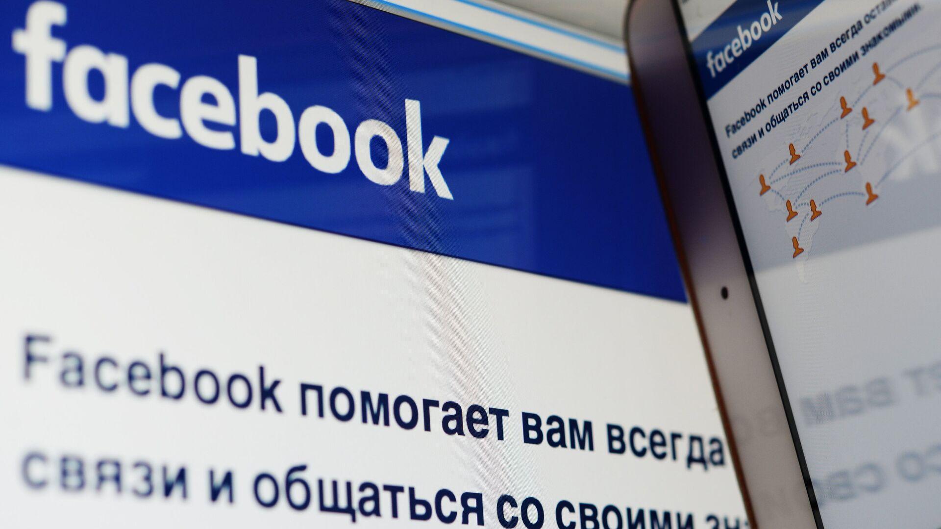 Социальная сеть Фейсбук - Sputnik Тоҷикистон, 1920, 02.10.2021