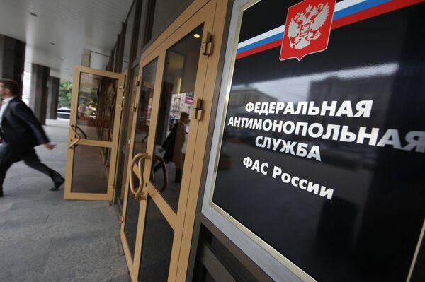 Здание ФАС России. Архивное фото - Sputnik Таджикистан