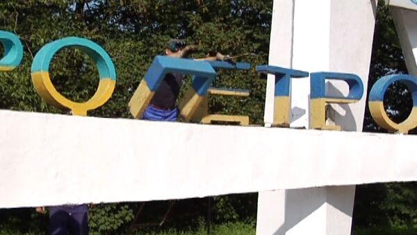 Коммунальщики сняли лишние буквы на стеле с названием города Днепропетровск - Sputnik Таджикистан