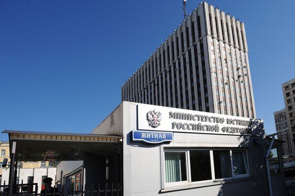 Министерства Юстиции России. Архивное фото - Sputnik Таджикистан