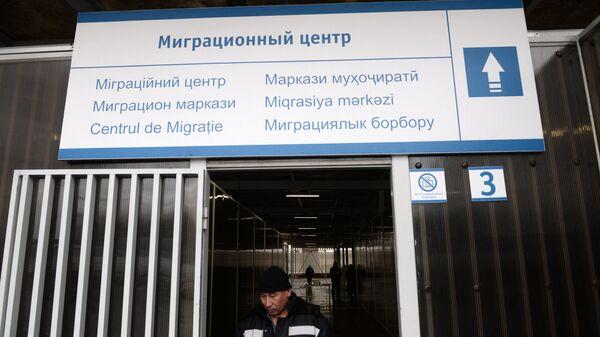 Единый миграционный центр Московской области, архивное фото - Sputnik Таджикистан