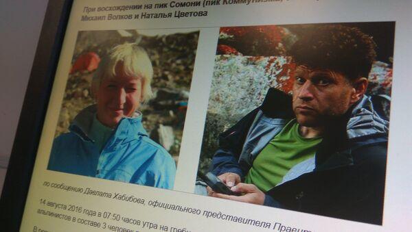 Фотографии Натальи Цветовой и Михаила Волкова на сайте Федерации альпинизма России - Sputnik Таджикистан