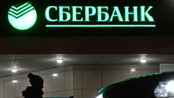 Здание Сбербанка России - Sputnik Таджикистан