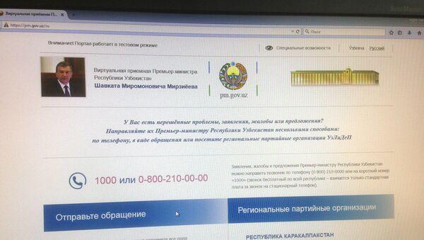 Онлайн-приемная премьер-министра Узбекистана Шавката Мирзиеева - Sputnik Таджикистан