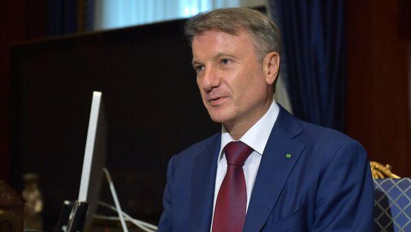 Президент, председатель правления Сбербанка России Герман Греф, архивное фото - Sputnik Таджикистан