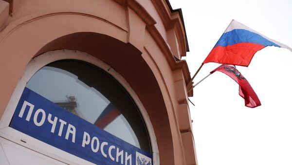 Почта России, архивное фото - Sputnik Тоҷикистон