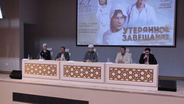 Пресс-конференция, приуроченная к премьере театрализованного представления Утерянное завещание - Sputnik Таджикистан