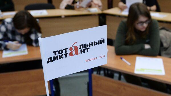 Ежегодная акция по проверке грамотности Тотальный диктант - Sputnik Таджикистан