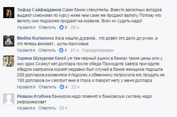 Комментарии пользователей Facebook - Sputnik Таджикистан