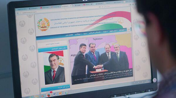 Просмотр нового сайта консульства РТ в Афганском Бадахшане - Sputnik Тоҷикистон