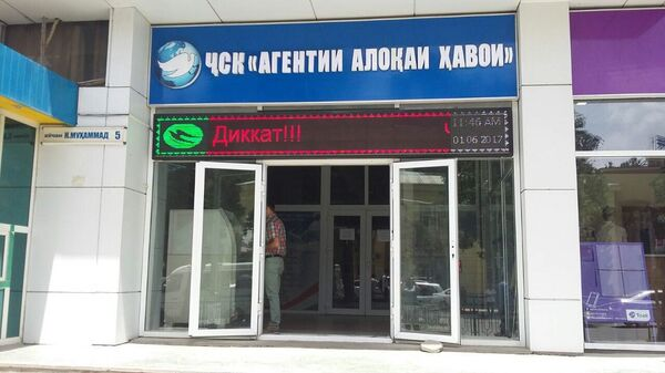 Авиакасса в Душанбе - Sputnik Таджикистан
