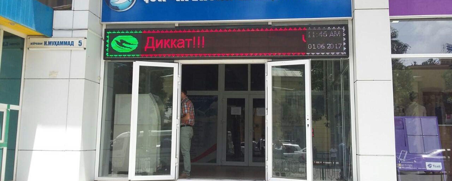 Авиа касса в Душанбе - Sputnik Тоҷикистон, 1920, 01.04.2021
