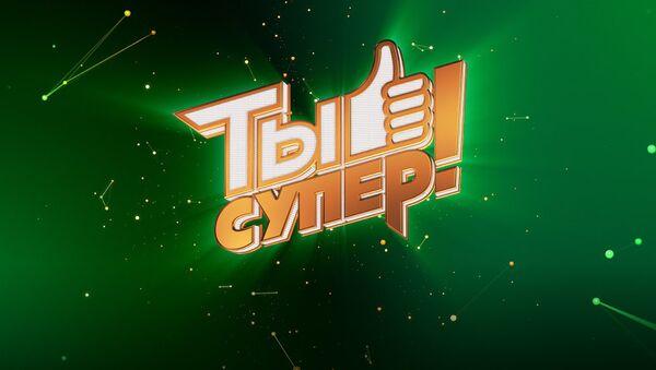 Логотип шоу Ты супер - Sputnik Тоҷикистон