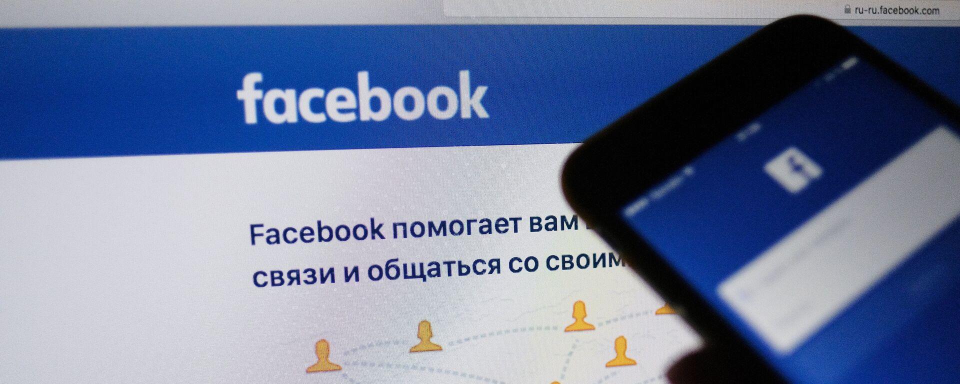 Социальная сеть Фейсбук, архивное фото - Sputnik Тоҷикистон, 1920, 28.05.2018