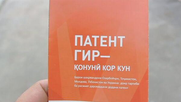 Получить патент в Многофункциональном Миграционном Центре Москвы в Сахарово - Sputnik Тоҷикистон