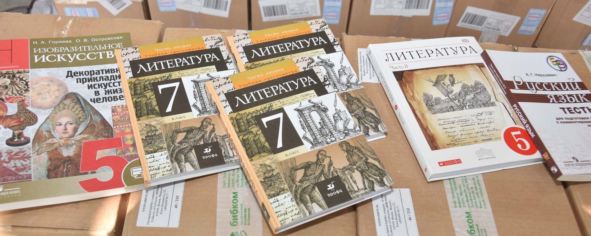 Учебники из России для школ Таджикистана - Sputnik Таджикистан, 1920, 27.03.2021