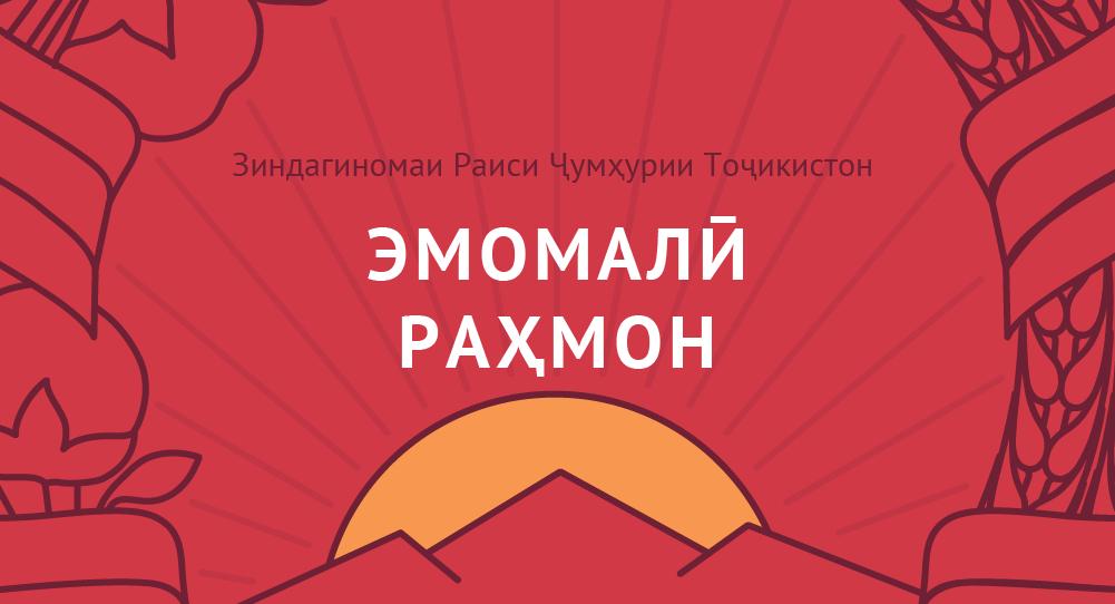 Зиндагиномаи Раиси Ҷумҳурии Тоҷикистон Эмомалӣ Раҳмон - Sputnik Тоҷикистон
