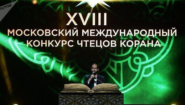 Участник из Ирана выступает на XVIII Московском Международном конкурсе чтецов Корана в Москве. - Sputnik Таджикистан