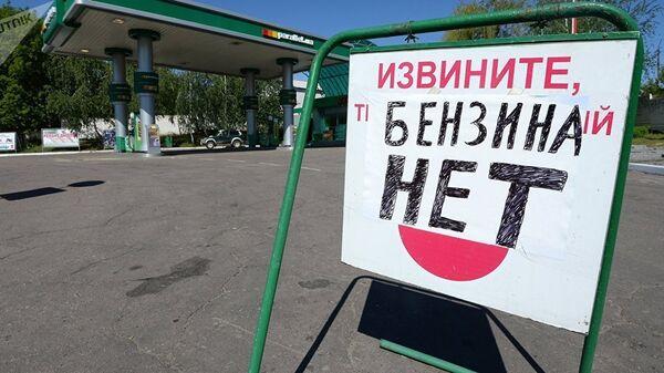 Вывеска рядом с АЗС в Казахстане - Sputnik Тоҷикистон
